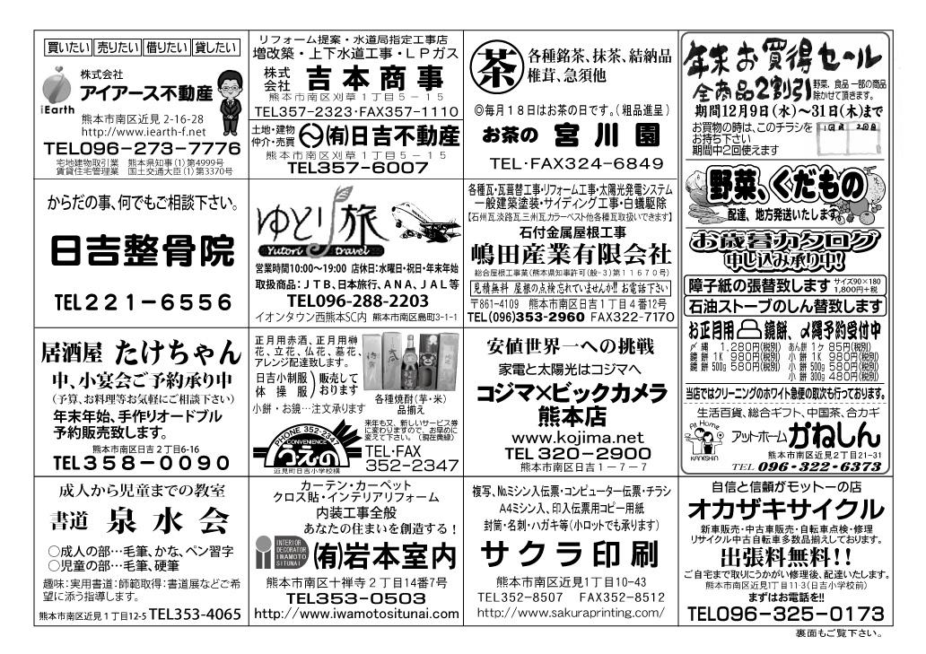 自転車の 自転車 熊本市 : 日吉商興会 熊本市日吉地域